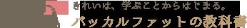 バッカルファットの教科書【東京のクリニック一覧付き】