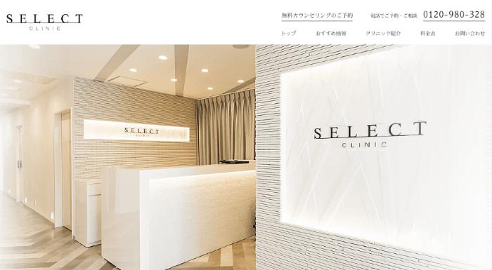 SELECT CLINIC 表参道公式HPキャプチャ
