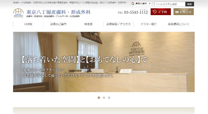 東京八丁堀皮膚科・形成外科公式HPキャプチャ