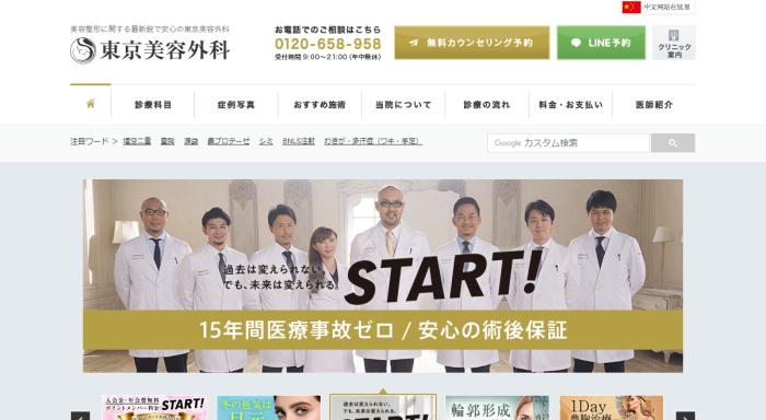 東京美容外科クリニック公式HPキャプチャ